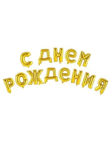 """Гирлянда из шаров С Днем Рождения ! золото  17"""""""
