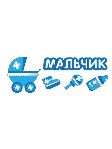 Наклейка на выписку для авто, Коляска для Мальчика 48х16 см.
