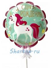 """Шар-топпер """"С днем рождения! Единорог"""" 15 см"""