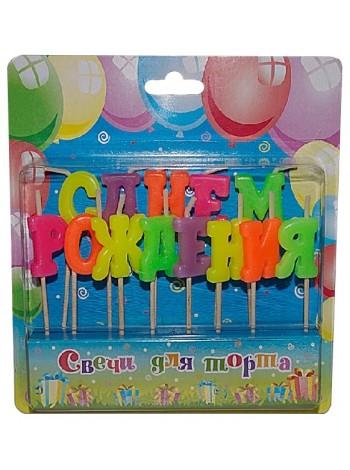 """Свечи, буквы """"С Днем Рождения"""" для торта (10 шт.)"""