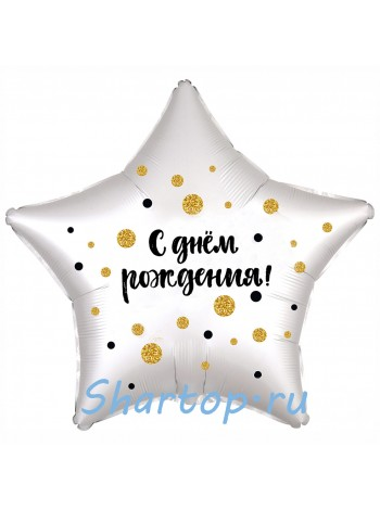 """Фольгированный шар звезда """"С Днем Рождения, Конфетти"""" 46 см."""