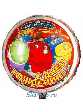 Фольгированная шар Паровозик Чаггингтон С Днем Рождения 46 см.