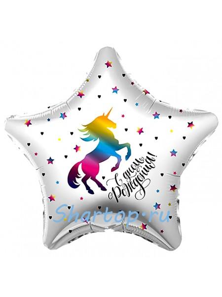 Фольгированная звезда Единорог с Днем Рождения, радужный 46 см.