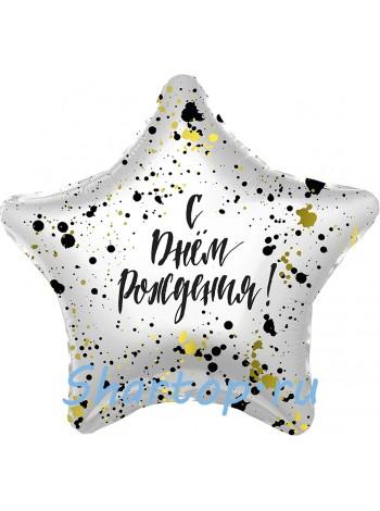 Фольгированная звезда конфетти, брызги 46 см.