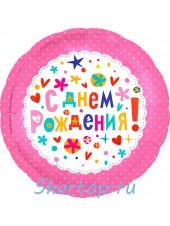 """Фольгированный шар """"С Днем Рождения,Розовые точки"""" 46 см."""