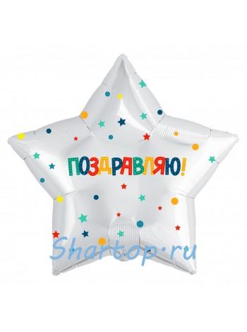 """Фольгированный шар звезда """"Поздравляю"""" 46 см."""
