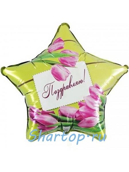 """Фольгированный шар звезда """"Поздравляю, Тюльпаны"""" 46 см."""