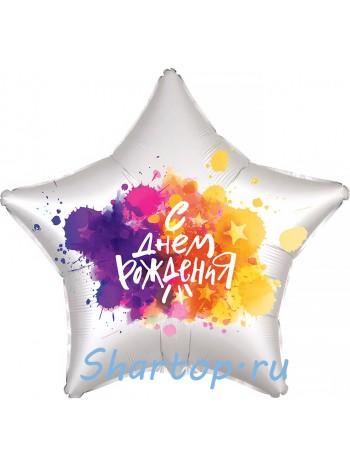 """Фольгированный шар звезда """"С днем Рождения, Краски"""" 46 см."""