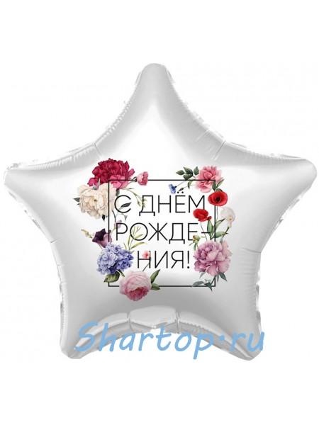"""Фольгированный шар звезда """"С Днем Рождения, Цветы"""" 46 см."""