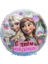 """Фольгированный шар """"Холодное Сердце, С Днем Рождения! 46 см."""