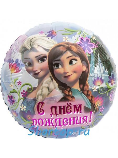 Фольгированный шар «Холодное Сердце, С Днем Рождения!» 46 см.