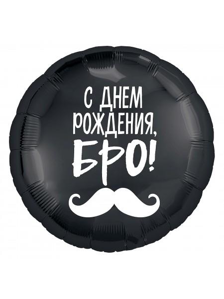 """Фольгированный шар """"С Днем Рождения Бро""""  46 см."""