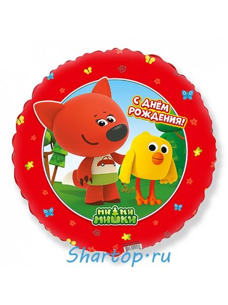 """Фольгированный шар с гелием """"С днем рождения! Ми-Ми-Мишки Красный""""."""