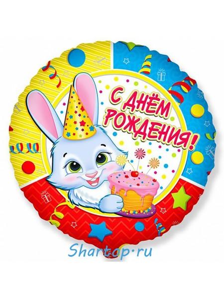 """Фольгированный шар с гелием """"Зайчик с Днем Рождения """" 46 см."""