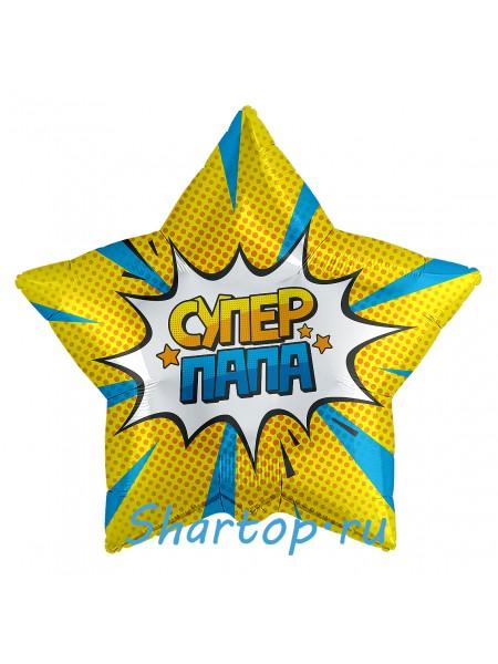 """Фольгированный шар звезда """"Супер Папа"""" 46 см."""