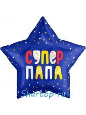 """Фольгированный шар звезда """"Супер Папа"""" конфетти 46 см."""