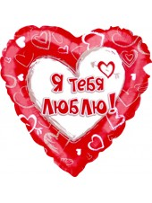 "Шар Фольгированный сердце ""Я люблю тебя"""