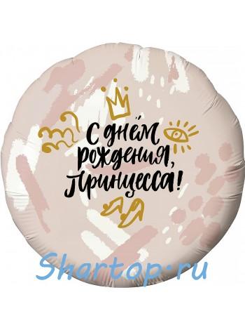 """Шар фольгированный """"С Днем рождения Принцесса""""  46 см."""