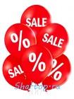 Воздушные Шары с гелием скидки (Sale)