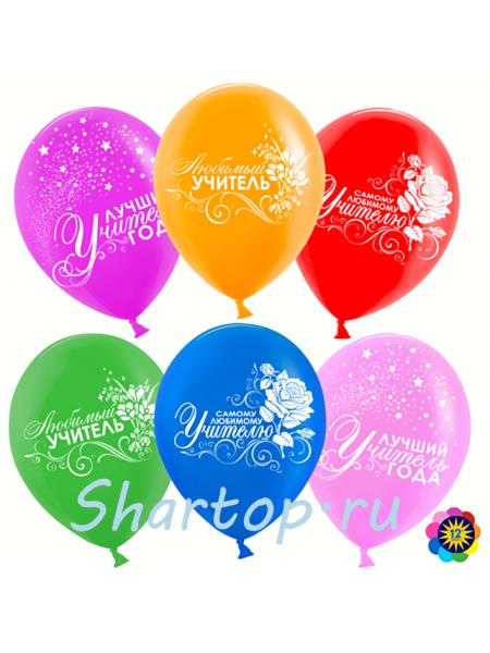 Воздушные шары Любимому учителю, Ассорти