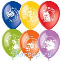 Воздушные шары С Днем Рождения Оторвись!