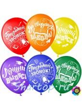 Воздушные шары с гелием Последний звонок, До Свидания, Школа!
