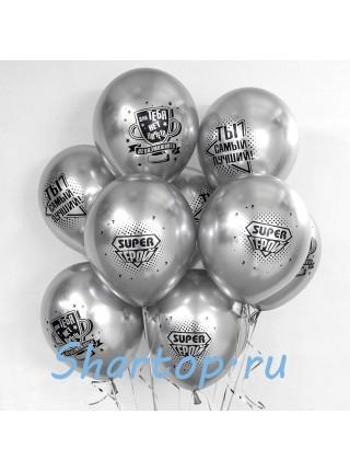 Воздушные шары хром, Ты самый лучший