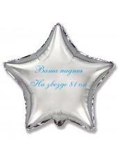 Надпись на шаре звезде 81 см