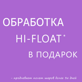 hi-float2