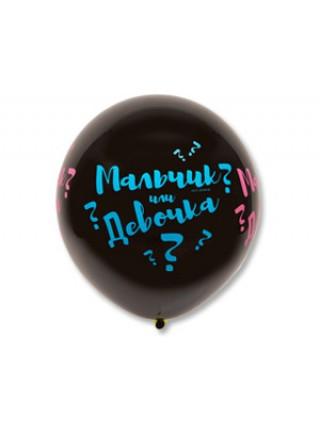 Большой шар СЮРПРИЗ Мальчик или Девочка с конфетти