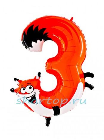 """Фольгированный шар с гелием """"Цифра 3 Лиса"""" 102 см"""