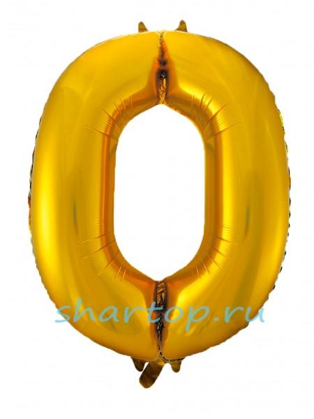 """Фольгированный шар с гелием """"Цифра 0 Золото"""" 102 см"""