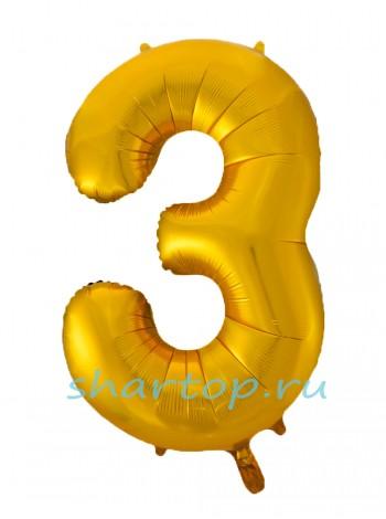 """Фольгированный шар с гелием """"Цифра 3 Золото"""" 102 см"""