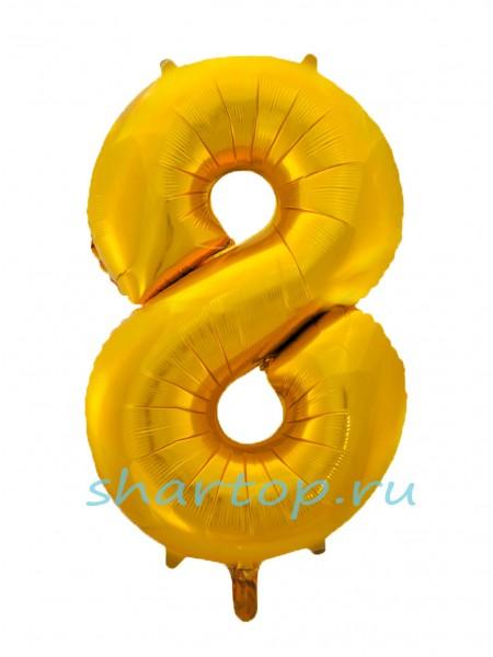 """Фольгированный шар с гелием """"Цифра 8 Золото"""" 102 см"""
