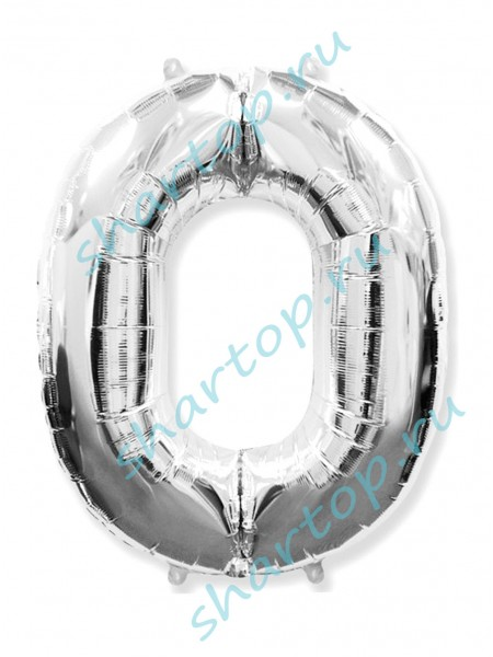 """Фольгированный шар с гелием """"Цифра 0 Серебро"""" 102 см"""