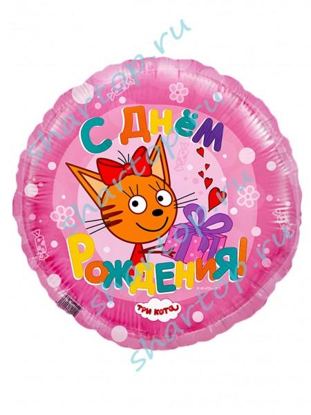 """Фольгированный шар """"Три Кота Розовый"""""""