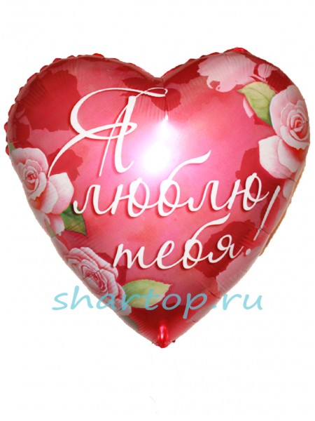 "Фольгированное сердце ""Я тебя люблю"""