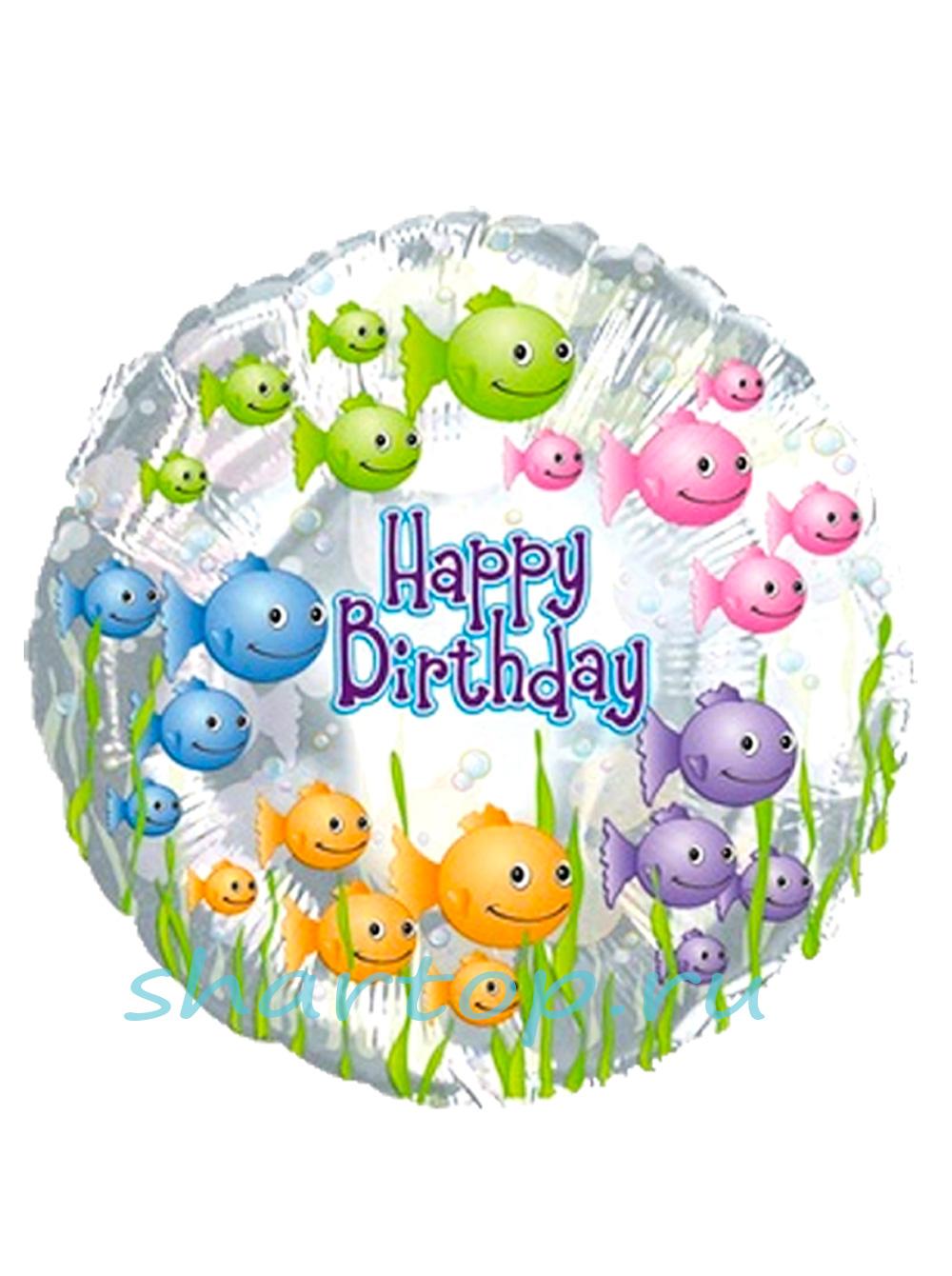 Поздравление с днем рождения с подарком аквариум