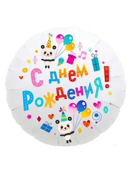 """Фольгированный шар с гелием """"С днем Рождения, панды"""""""