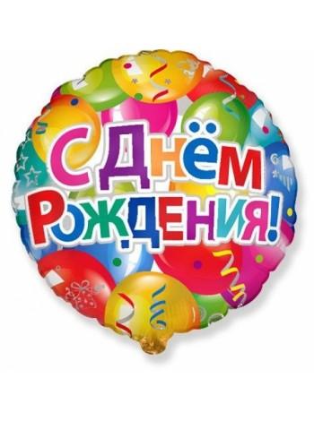 """Фольгированный шар с гелием """"С Днем Рождения Шарики"""""""