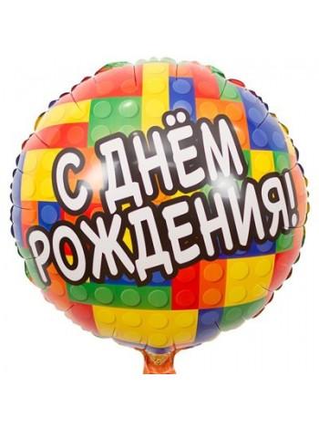 """Шар фольгированный """"С Днем Рождения, Конструктор"""""""