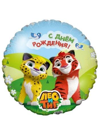 Шар  Круг С днем рождения! Лео и Тиг 46 см