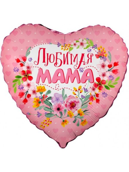 Шар Любимая мама сердце 46 см