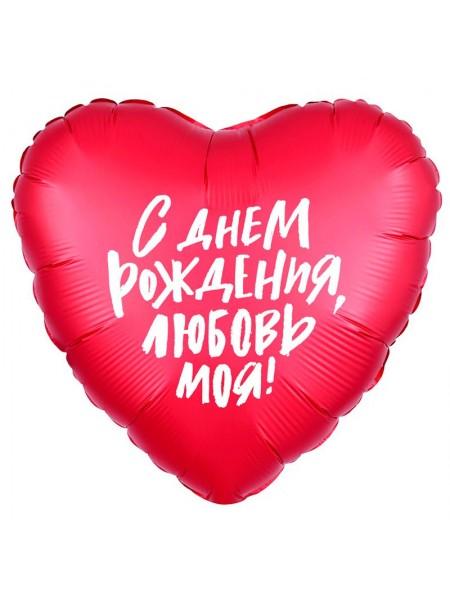 """Шар """"С Днем Рождения, Любовь Моя"""" 46 см"""