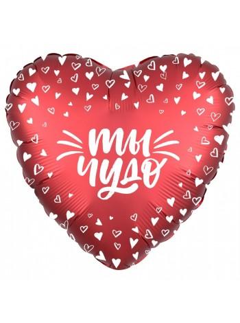 Шар сердце Ты Чудо 46 см