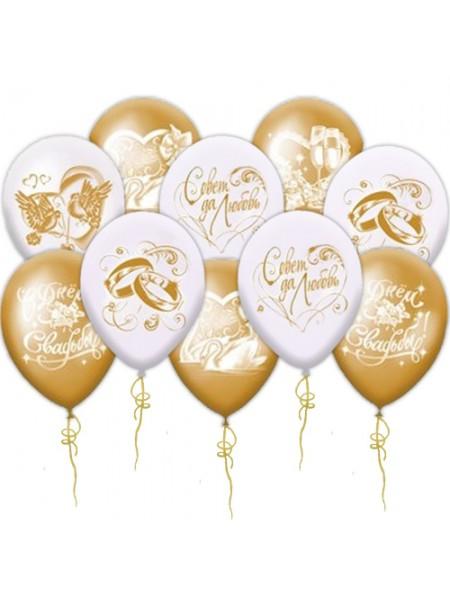 Воздушные шары На Свадьбу белые-золотые